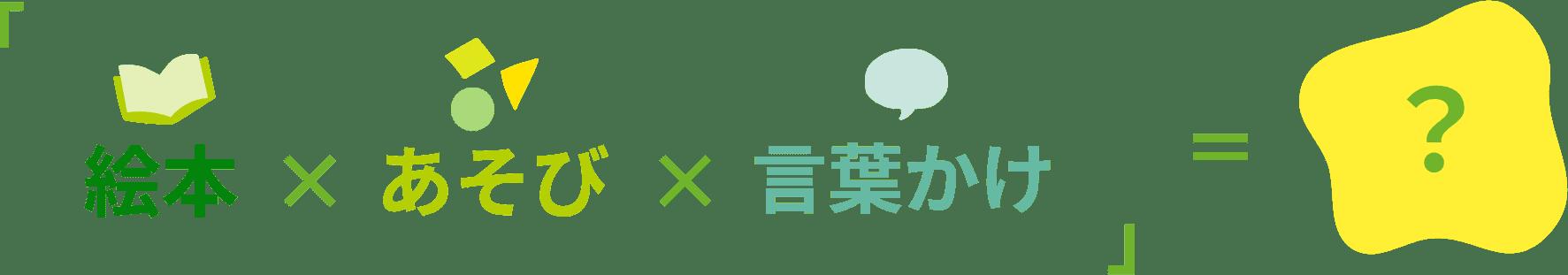 「絵本×あそび×英語」=?
