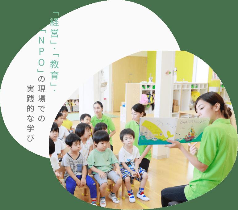 「経営」・「教育」・「NPO」の現場での実践的な学び